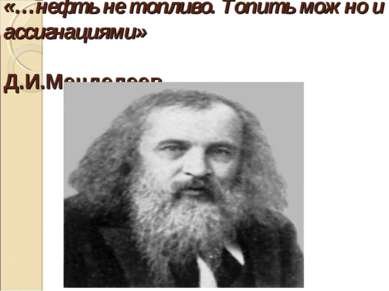 «…нефть не топливо. Топить можно и ассигнациями» Д.И.Менделеев