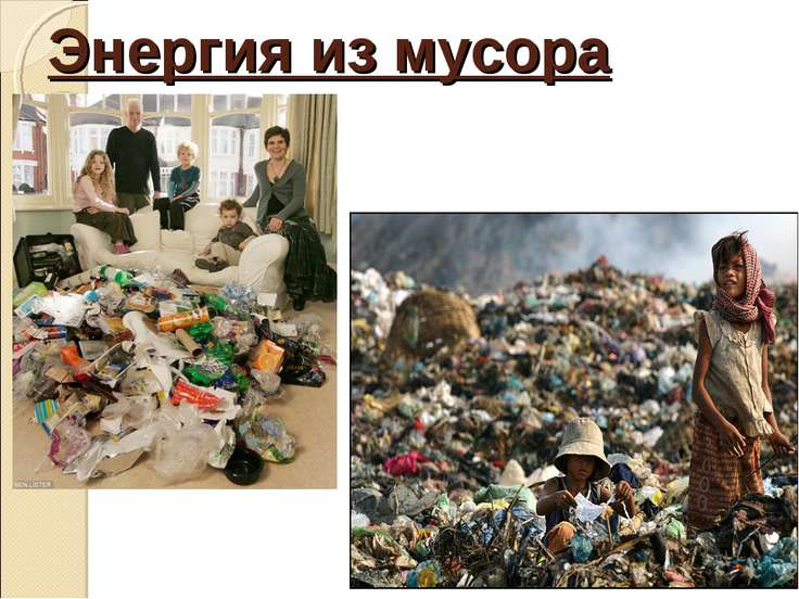 Энергия из мусора