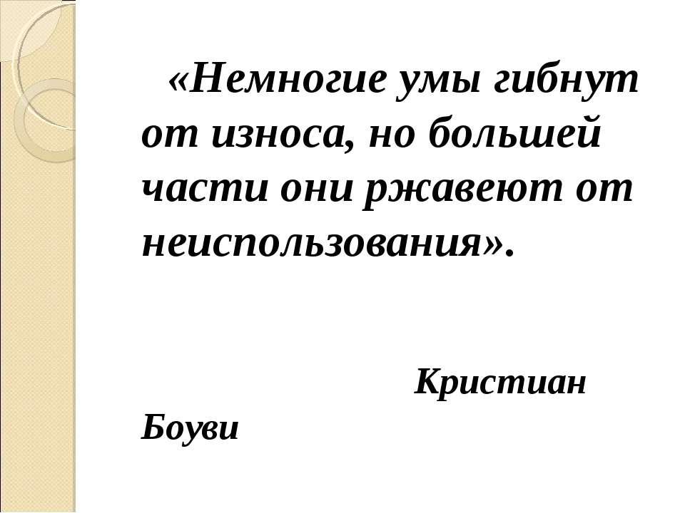 «Немногие умы гибнут от износа, но большей части они ржавеют от неиспользован...