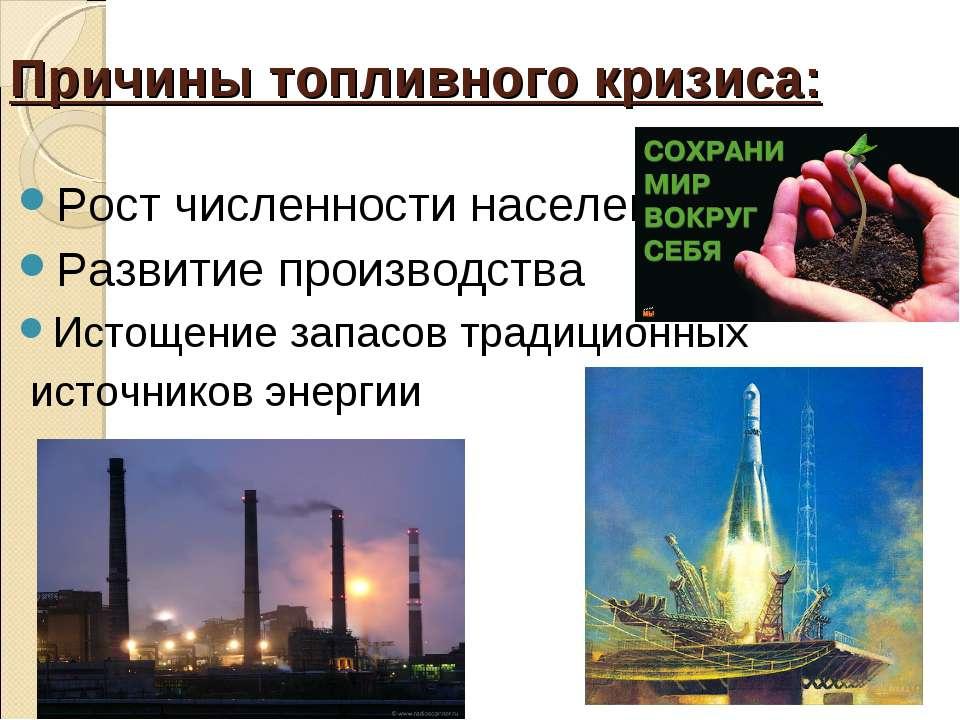 Причины топливного кризиса: Рост численности населения Развитие производства ...