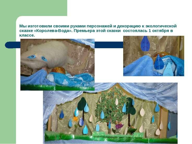 Мы изготовили своими руками персонажей и декорацию к экологической сказке «Ко...