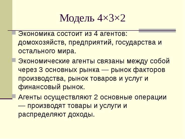 Модель 4×3×2 Экономика состоит из 4 агентов: домохозяйств, предприятий, госуд...