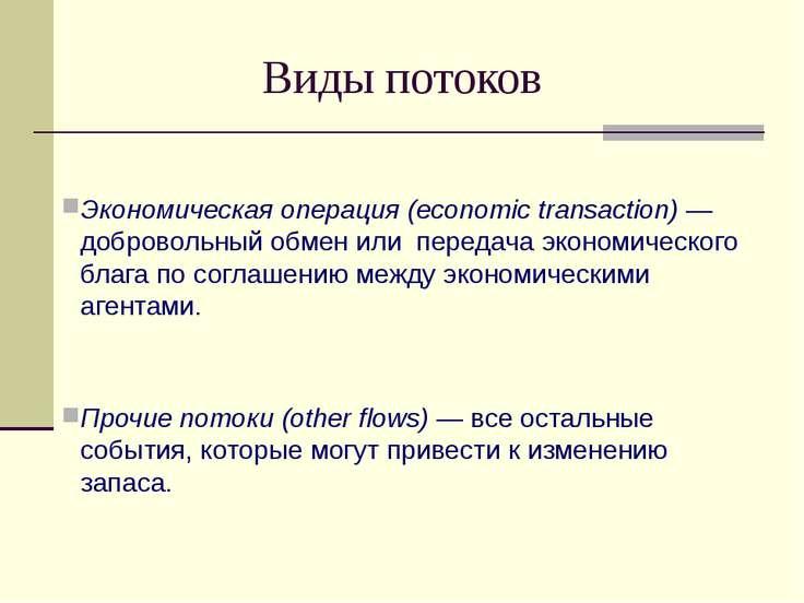 Виды потоков Экономическая операция (economic transaction) — добровольный обм...