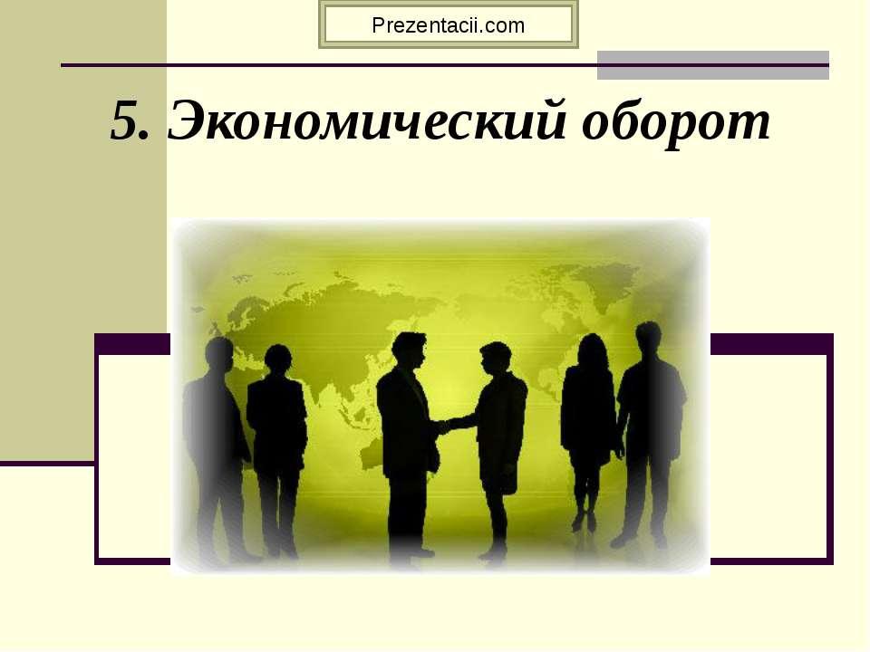 5. Экономический оборот Prezentacii.com