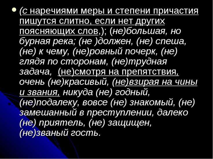 (с наречиями меры и степени причастия пишутся слитно, если нет других поясняю...