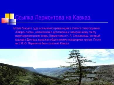 Ссылка Лермонтова на Кавказ. Мотив божьего суда оказывается решающим в эпилог...
