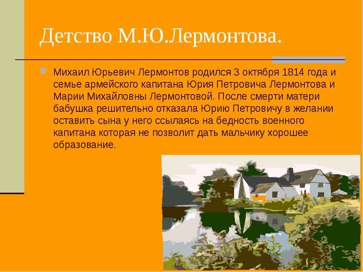 Детство М.Ю.Лермонтова. Михаил Юрьевич Лермонтов родился 3 октября 1814 года ...