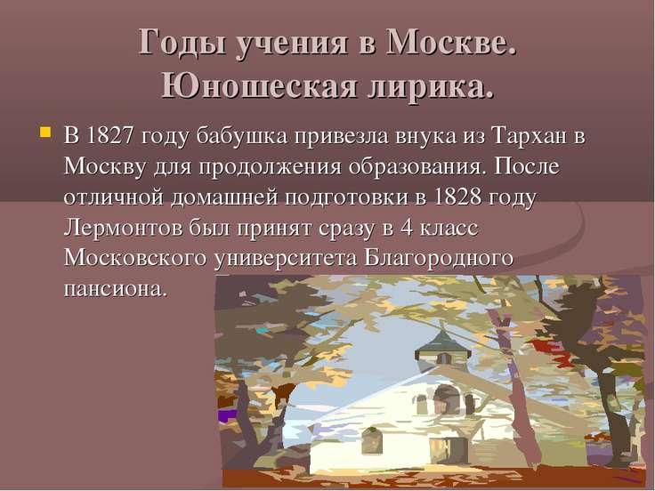 Годы учения в Москве. Юношеская лирика. В 1827 году бабушка привезла внука из...