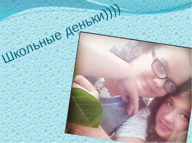 Школьные деньки))))