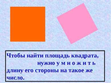 Чтобы найти площадь квадрата, нужно у м н о ж и т ь длину его стороны на тако...