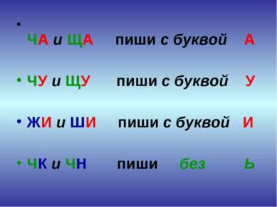 ЧА и ЩА пиши с буквой А ЧУ и ЩУ пиши с буквой У ЖИ и ШИ пиши с буквой И ЧК и ...