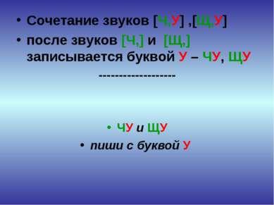 Сочетание звуков [Ч,У] ,[Щ,У] после звуков [Ч,] и [Щ,] записывается буквой У ...