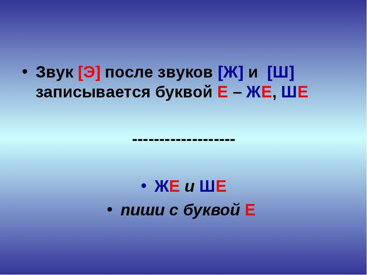 Звук [Э] после звуков [Ж] и [Ш] записывается буквой Е – ЖЕ, ШЕ --------------...