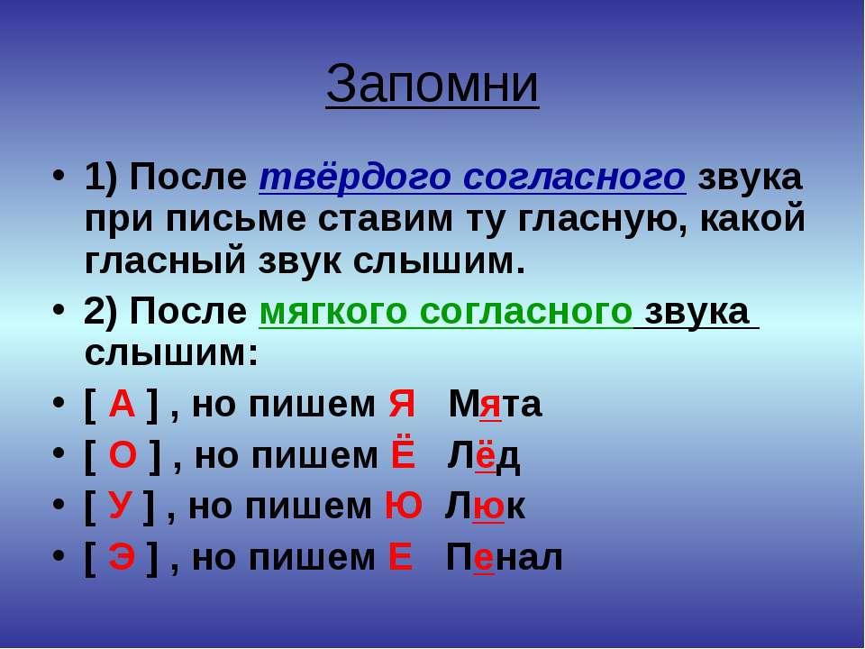 Запомни 1) После твёрдого согласного звука при письме ставим ту гласную, како...