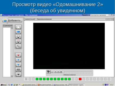 Просмотр видео «Одомашнивание 2» (беседа об увиденном)