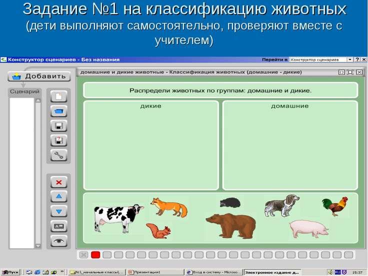 Задание №1 на классификацию животных (дети выполняют самостоятельно, проверяю...