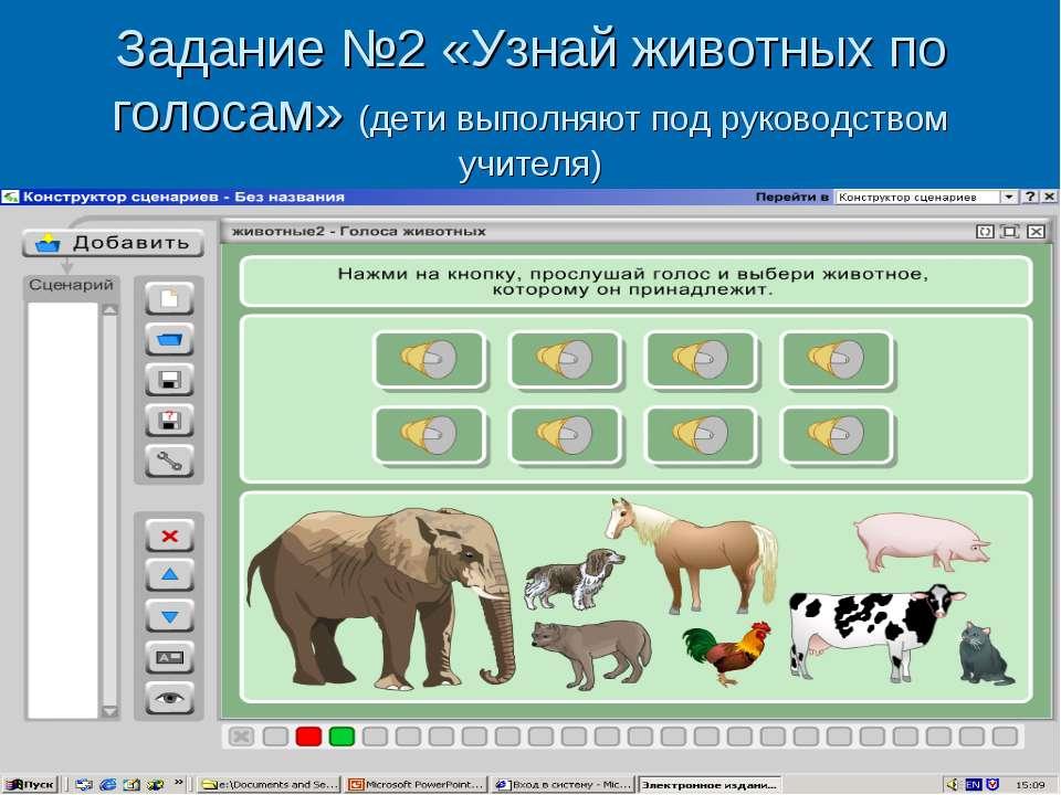 Задание №2 «Узнай животных по голосам» (дети выполняют под руководством учителя)