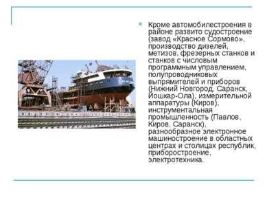 Кроме автомобилестроения в районе развито судостроение (завод «Красное Сормов...