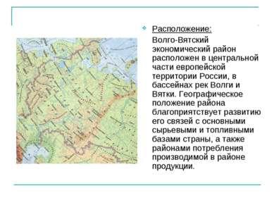 Расположение: Волго-Вятский экономический район расположен в центральной част...