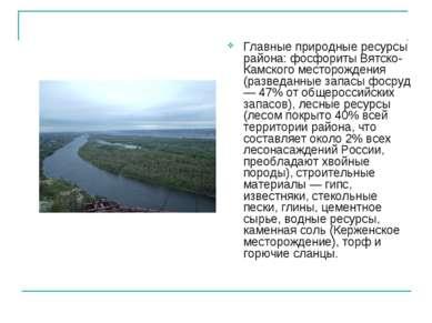 Главные природные ресурсы района: фосфориты Вятско-Камского месторождения (ра...