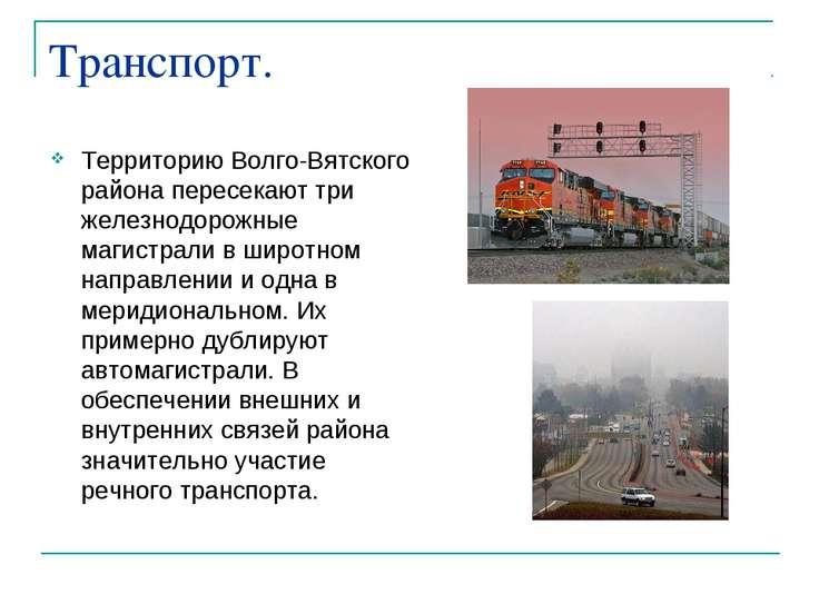 Транспорт. Территорию Волго-Вятского района пересекают три железнодорожные ма...