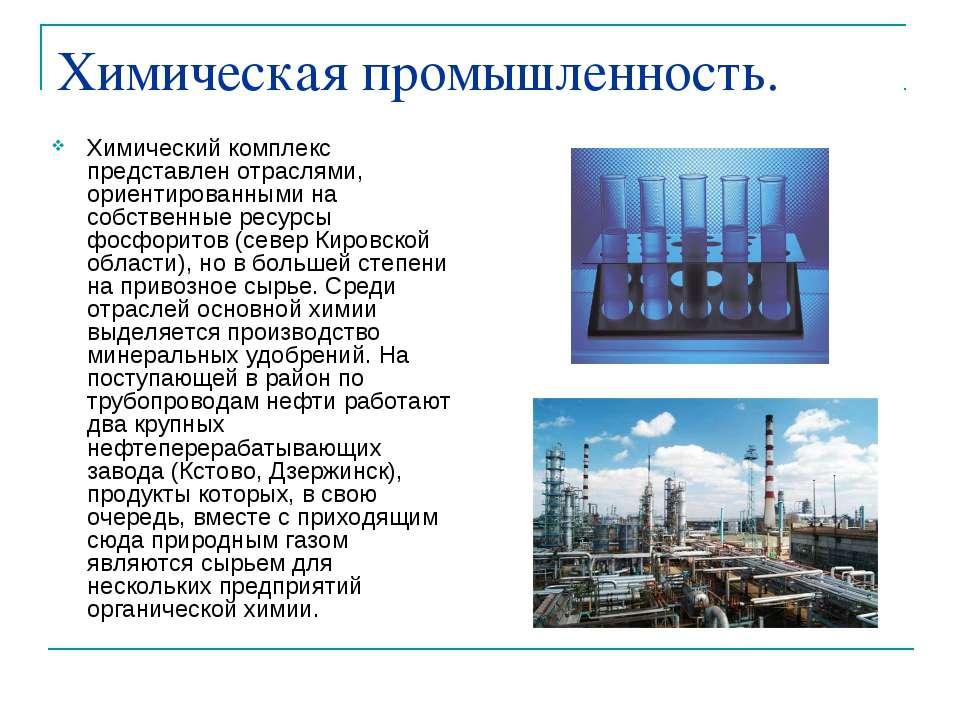 Химическая промышленность. Химический комплекс представлен отраслями, ориенти...