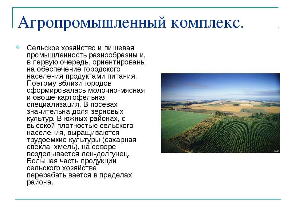 Агропромышленный комплекс. Сельское хозяйство и пищевая промышленность разноо...