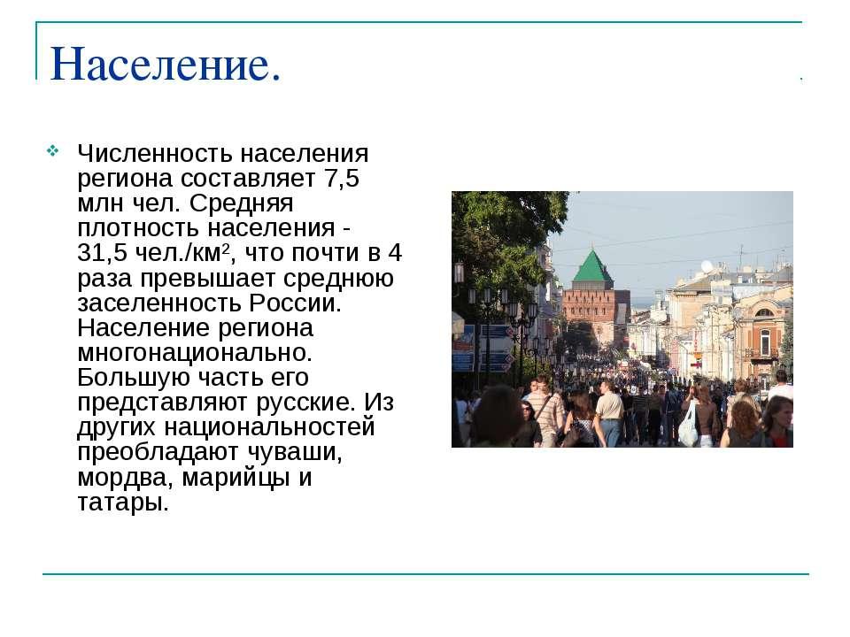 Население. Численность населения региона составляет 7,5 млн чел. Средняя плот...