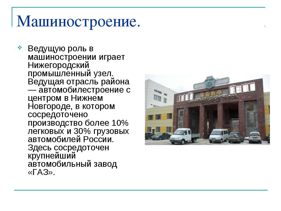 Машиностроение. Ведущую роль в машиностроении играет Нижегородский промышленн...