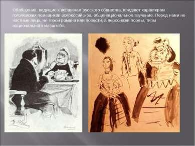 Обобщения, ведущие к вершинам русского общества, придают характерам гоголевск...
