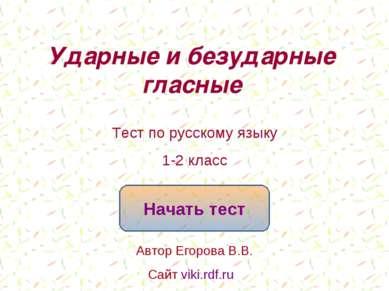 Ударные и безударные гласные Начать тест Тест по русскому языку 1-2 класс Авт...