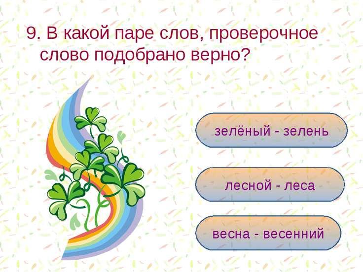 9. В какой паре слов, проверочное слово подобрано верно? зелёный - зелень вес...