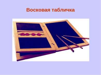 Восковая табличка