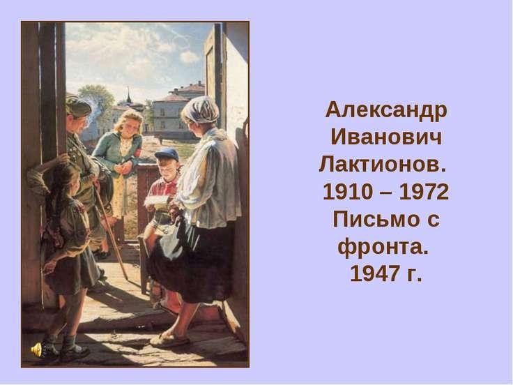 Александр Иванович Лактионов. 1910 – 1972 Письмо с фронта. 1947 г.