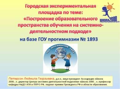 Петерсон Людмила Георгиевна, д.п.н., вице-президент Ассоциации «Школа 2000......