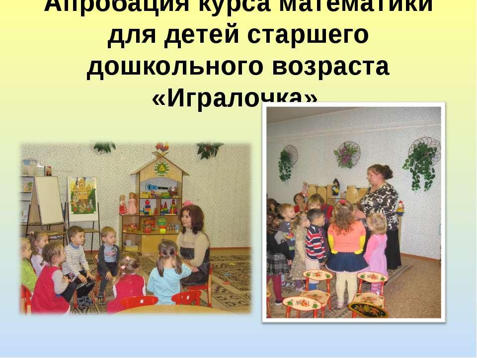 Апробация курса математики для детей старшего дошкольного возраста «Игралочка».