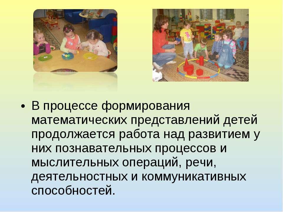В процессе формирования математических представлений детей продолжается работ...