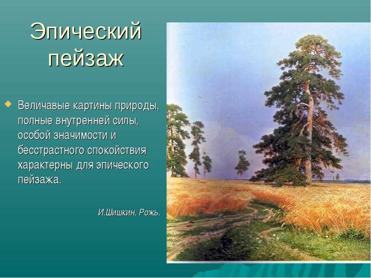 Эпический пейзаж Величавые картины природы, полные внутренней силы, особой зн...