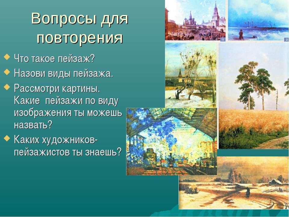 Вопросы для повторения Что такое пейзаж? Назови виды пейзажа. Рассмотри карти...