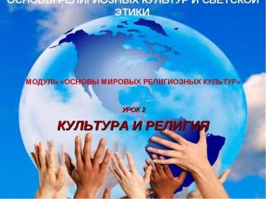 * г.Шарья и Шарьинский район * Международный символ Мира и символы 12-и миров...