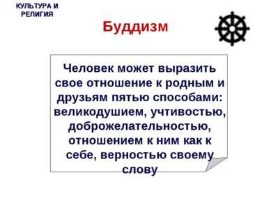 * г.Шарья и Шарьинский район Буддизм КУЛЬТУРА И РЕЛИГИЯ Человек может выразит...