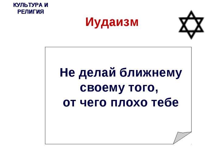 * г.Шарья и Шарьинский район Иудаизм Не делай ближнему своему того, от чего п...