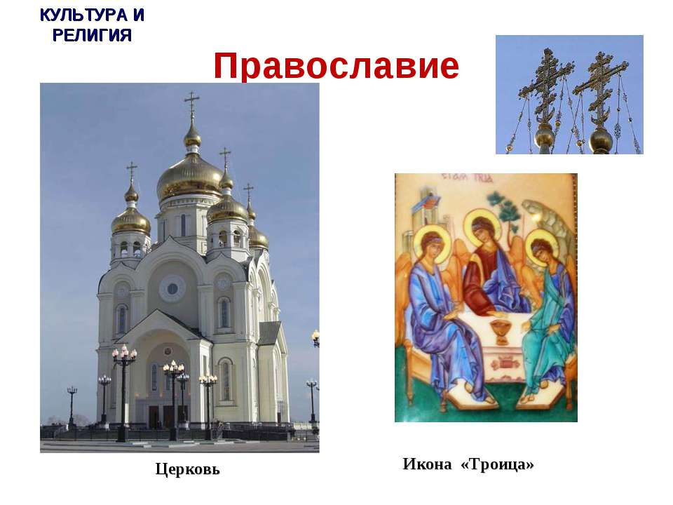 * г.Шарья и Шарьинский район Православие КУЛЬТУРА И РЕЛИГИЯ Церковь Икона «Тр...