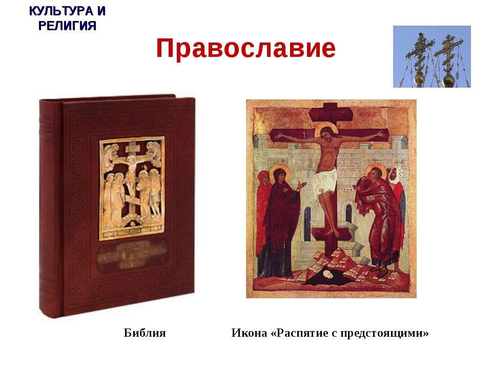 * г.Шарья и Шарьинский район Православие Икона «Распятие с предстоящими» КУЛЬ...
