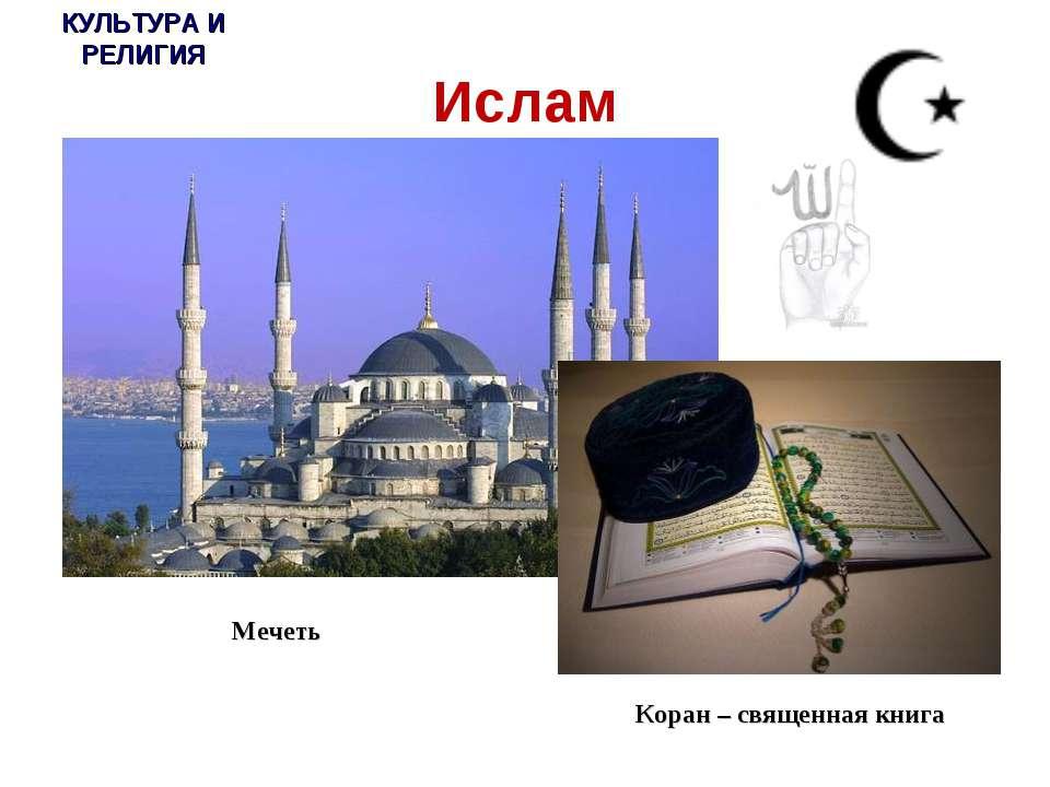 * г.Шарья и Шарьинский район Ислам КУЛЬТУРА И РЕЛИГИЯ Мечеть Коран – священна...