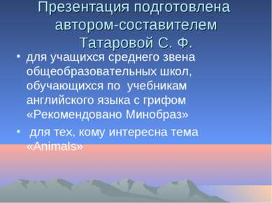 Презентация подготовлена автором-составителем Татаровой С. Ф. для учащихся ср...