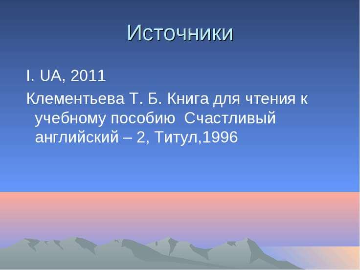 Источники I. UA, 2011 Клементьева Т. Б. Книга для чтения к учебному пособию С...