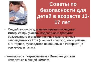 Советы по безопасности для детей в возрасте 13-17 лет  Создайте список домаш...