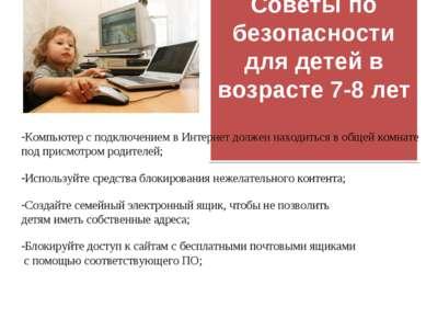 Советы по безопасности для детей в возрасте 7-8 лет Компьютер с подключением ...