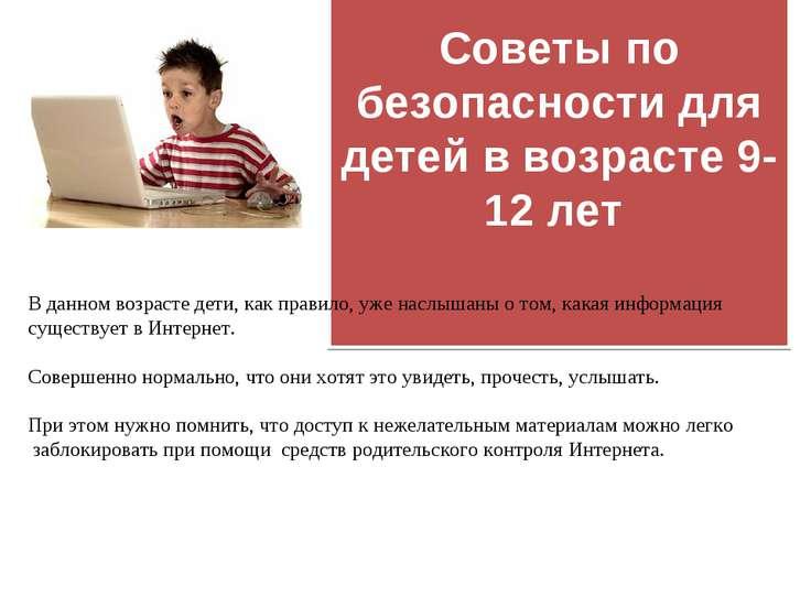 Советы по безопасности для детей в возрасте 9-12 лет  В данном возрасте дети...